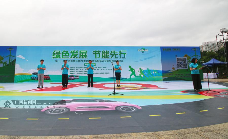 广西启动2019年公共机构低碳节能全民健身活动