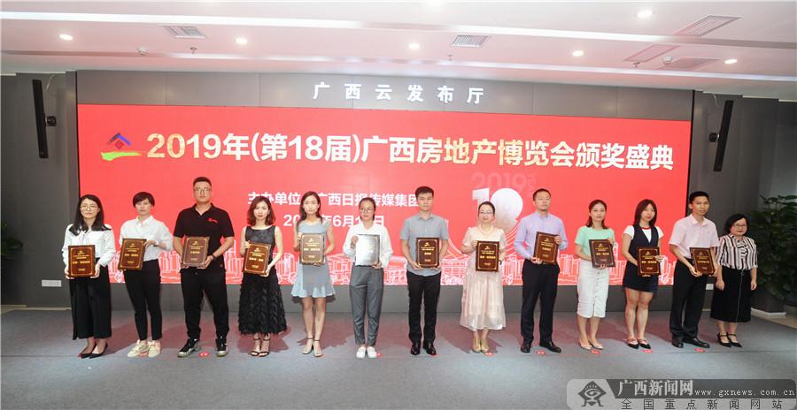 2019年(第18届)广西房地产博览会颁奖盛典隆重举行