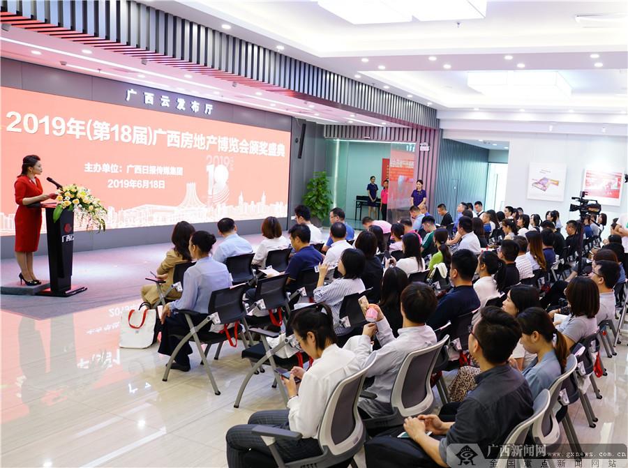 2019年(第18届)广西房地产博览会颁?#31508;?#20856;隆重举行