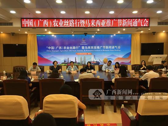 """""""中国(广西)农业丝路行""""将在马来西亚举办"""