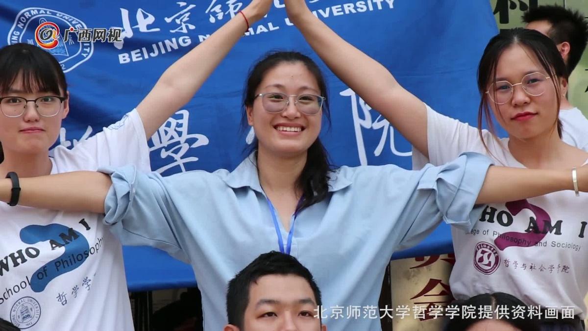 北京師范大學校友追憶師姐黃文秀