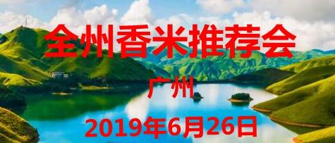 """""""全州香米""""广州推介会"""