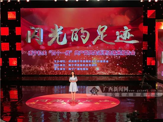 南宁机关共产党员先进事迹情景报告会举行