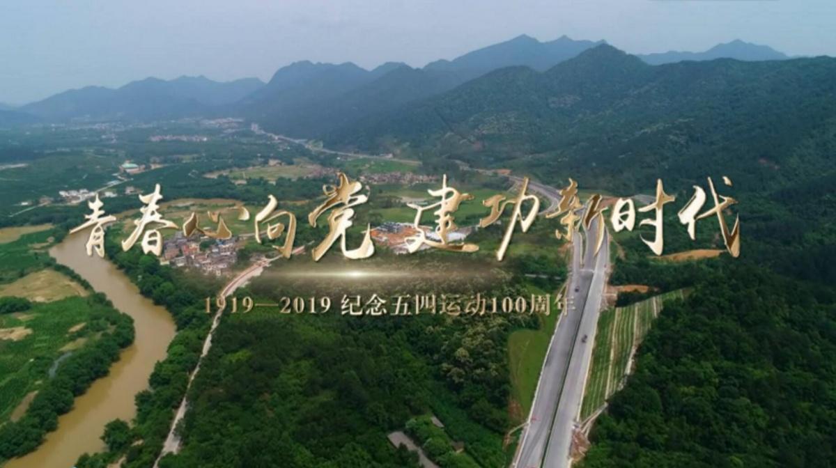 贺巴高速钟昭、昭蒙段《我和我的祖国》