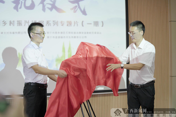 《广西实施乡村振兴战略系列专题片》在南宁开机