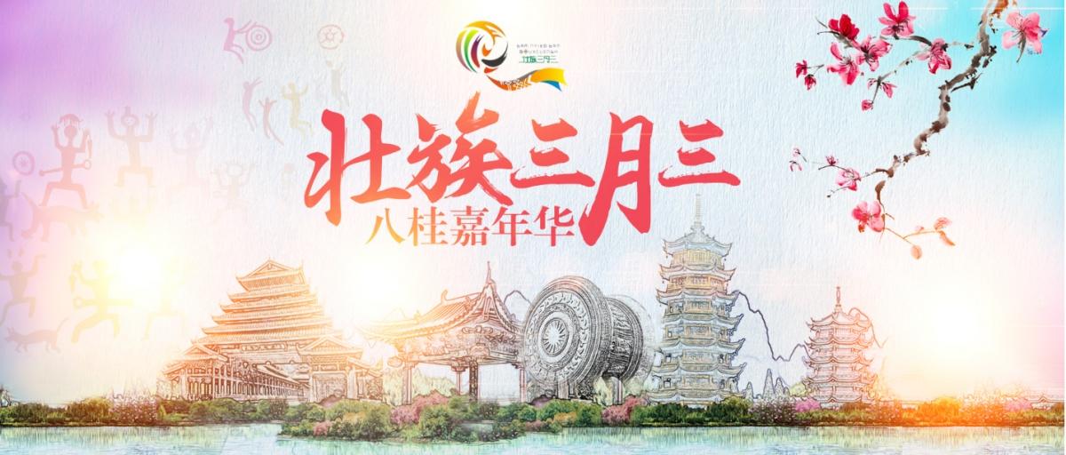 壮族三月三·八桂嘉年华·民族体育炫