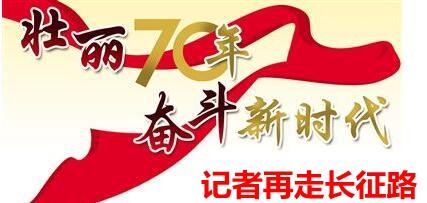 """壮丽70年·奋斗新时代--""""记者再走长征路"""""""
