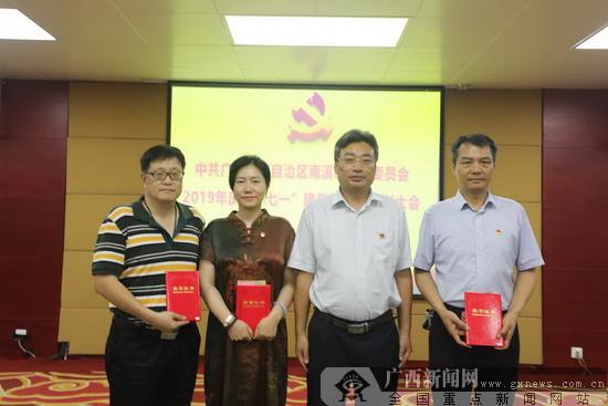 南溪山医院23名党员��党务干部获表彰