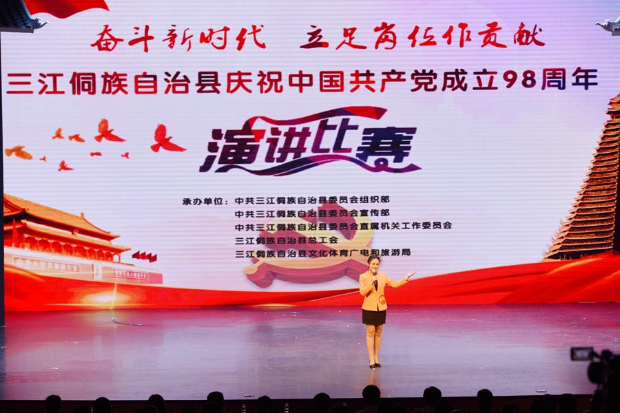 廣西三江:主題演講揚斗志(圖)