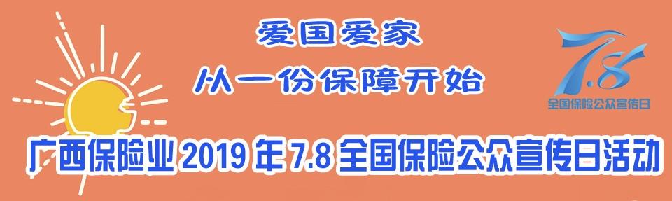 """广西保险业召开""""7.8全国保险公众宣传日""""系列活动情况通报会"""