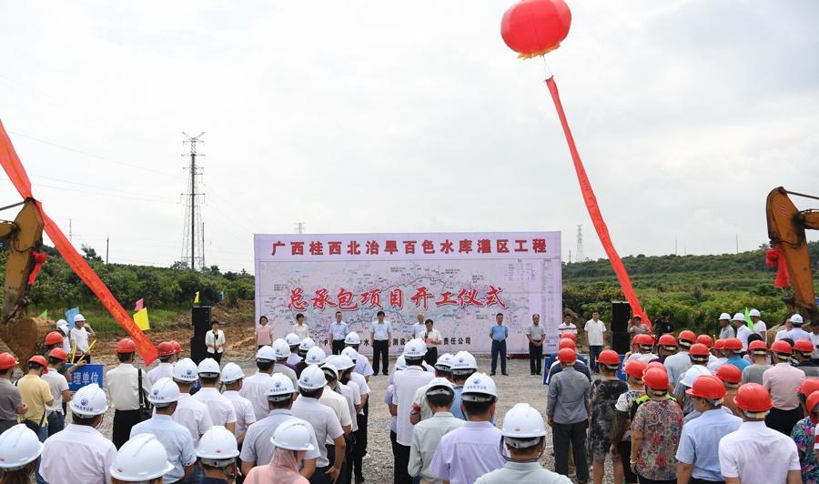 廣西桂西北治旱百色水庫灌區工程項目開工建設