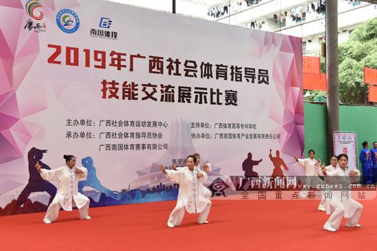 2019年广西社会体育指导员技能展示比赛在邕举行