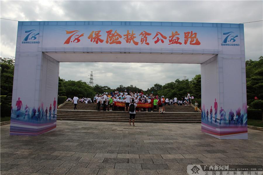 """""""7.8保险扶贫公益跑""""活动在南宁举行"""