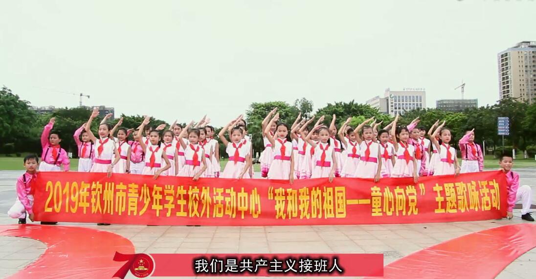 《中国少年先锋队队歌》