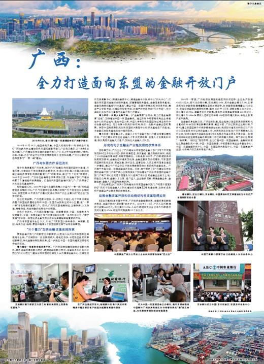 广西:全力打造面向东盟的金融开放门户