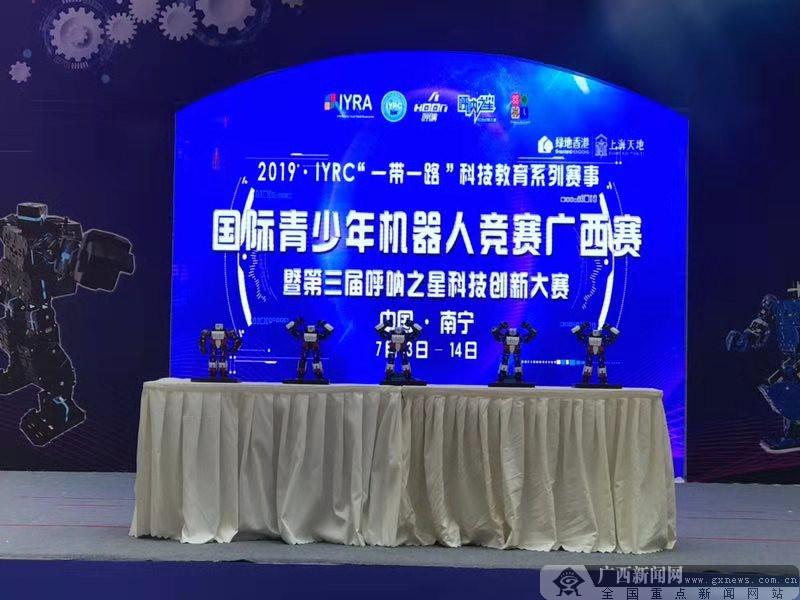 国际青少年机器人竞赛广西赛在邕打响(图集)