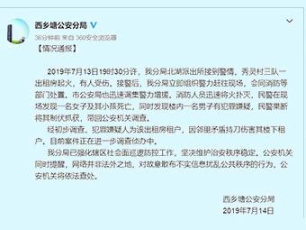 7月14日焦点图:南宁有人纵火行凶 致2人死亡