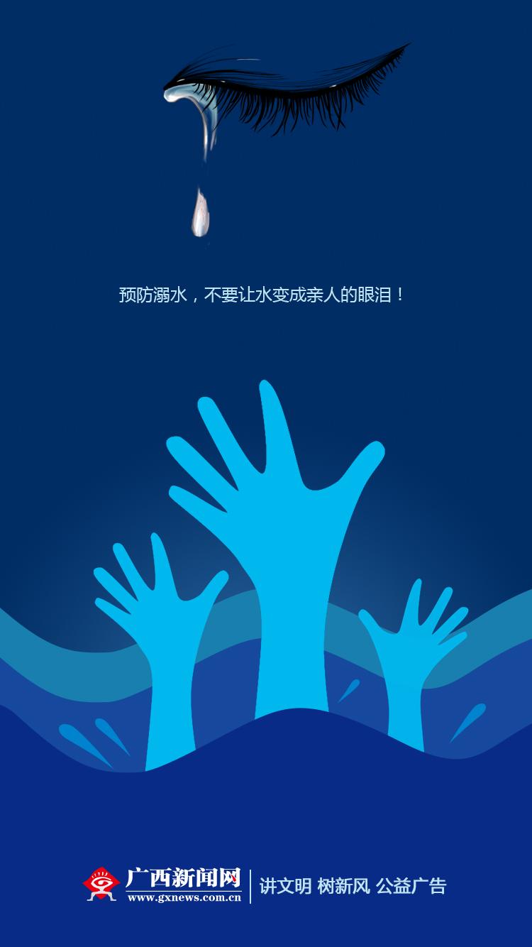 �A防溺水,不要�水�成�H人的眼�I!