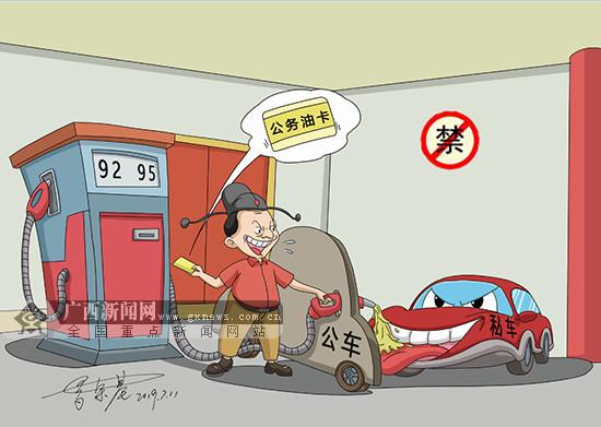 """【新桂漫画】严禁""""车轮上""""的损公肥私"""