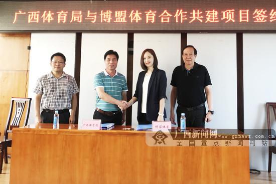 广西体育局与博盟体育签约:将开展拳击项目合作