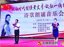 北流举办广西首场致敬黄文秀诗歌朗诵音乐会