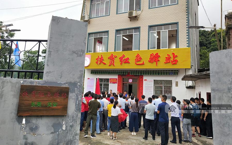 """河池首个""""扶贫红色驿站""""在环江揭牌(图)"""