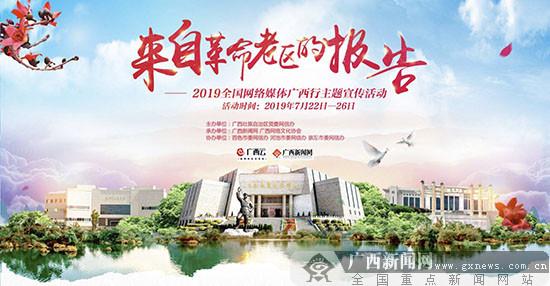 2019年全国网络媒体广西行主题宣传活动22日启动