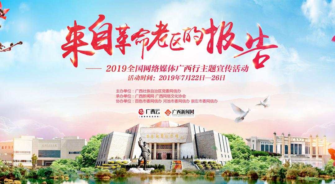 2019年全国网络媒体广西行主题宣传活动于7月22日启动