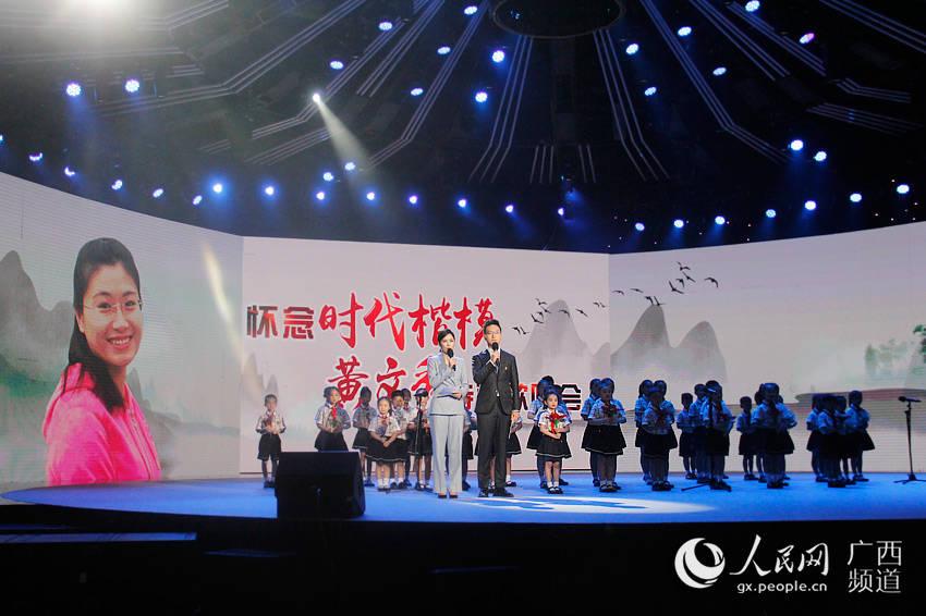 广西举行怀念时代楷模黄文秀诗画歌咏会