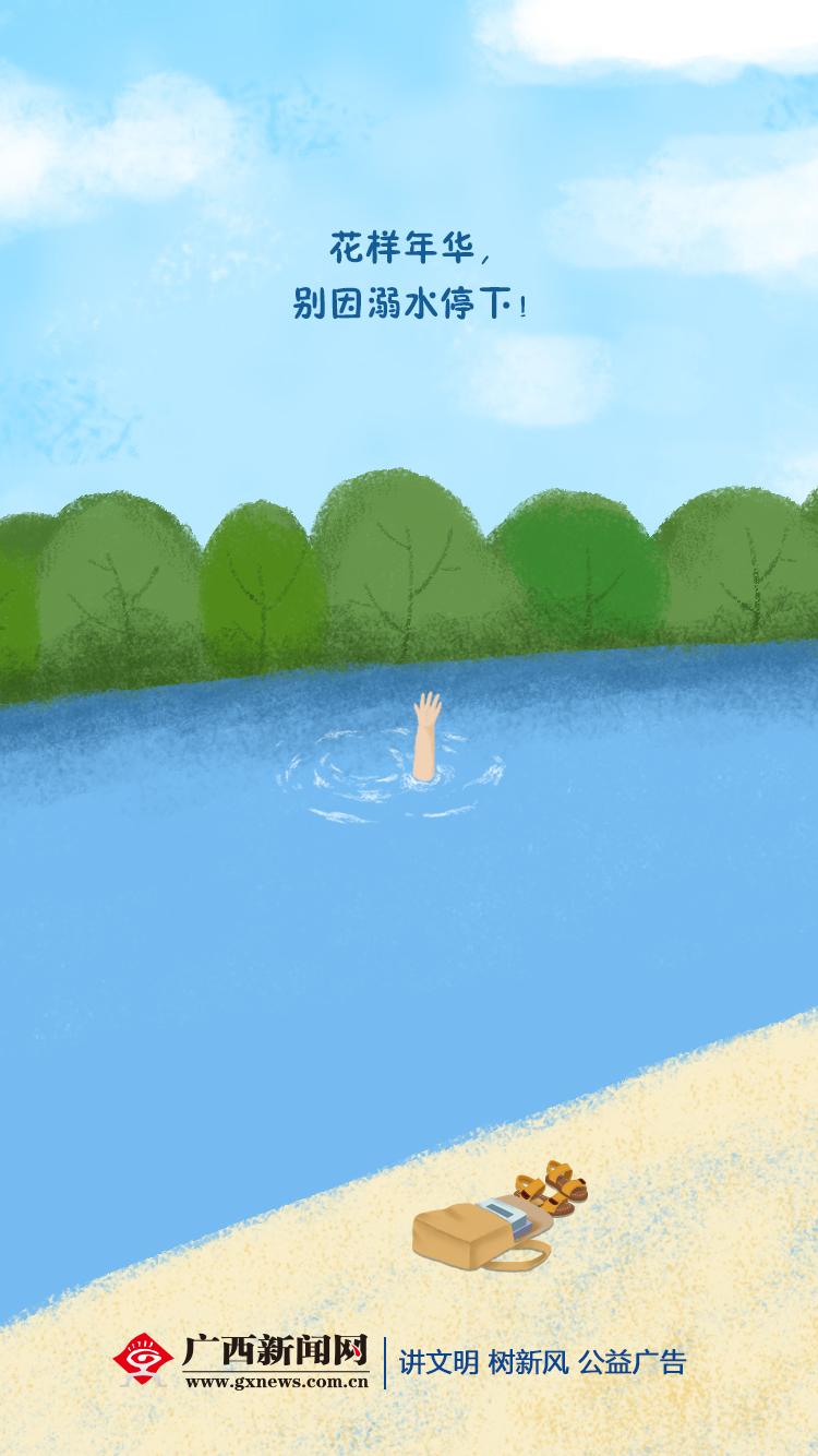 花�幽耆A,�e因溺水停下!