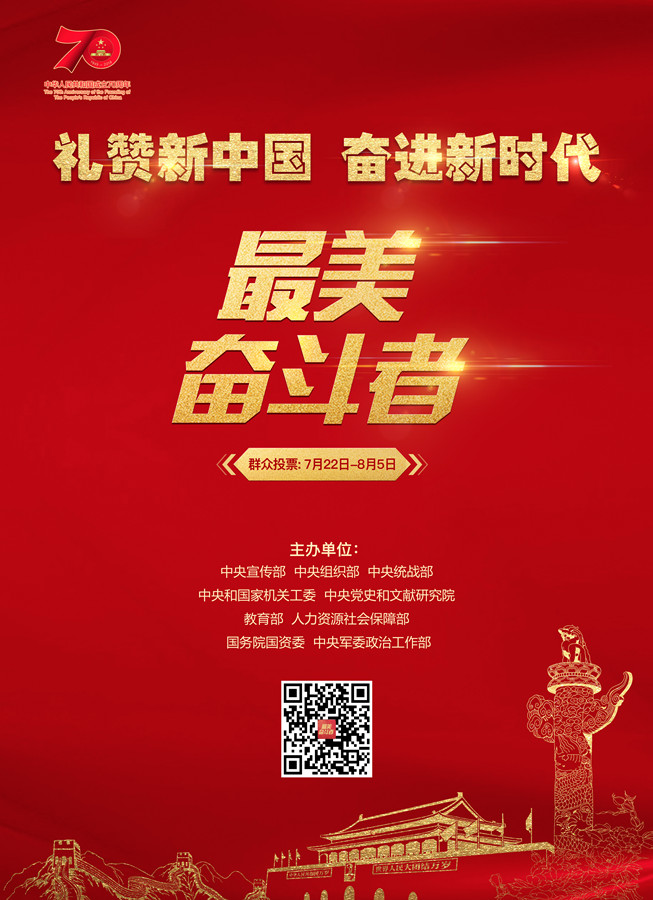 最美奋斗者:礼赞新中国 奋进新时代