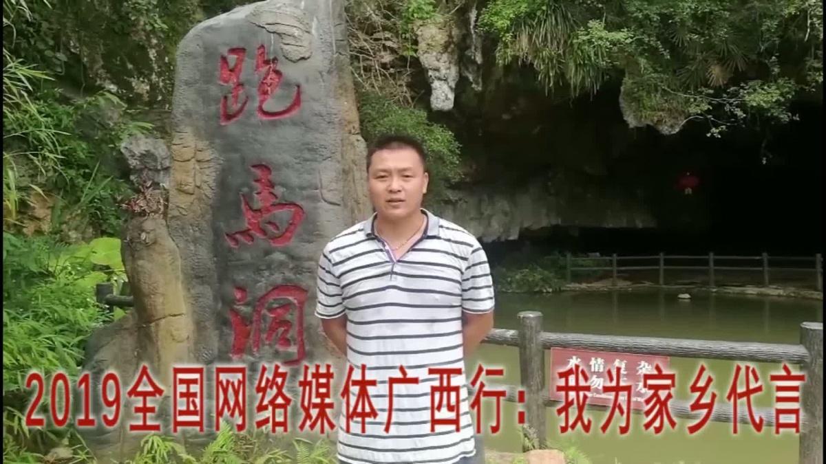 我为家乡代言:龙州县下冻镇扶伦村第一书记廖煜彧