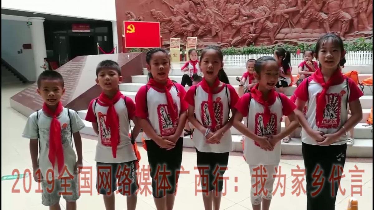 我为家乡代言:龙州起义纪念馆红领巾讲解员
