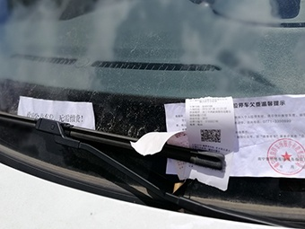 27日焦点图:车上放两种单 一个催缴费一个说免费