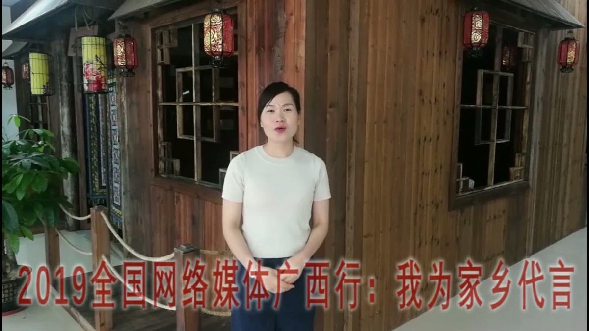 我为家乡代言:大化瑶族自治县七百弄乡村民蓝芳灵