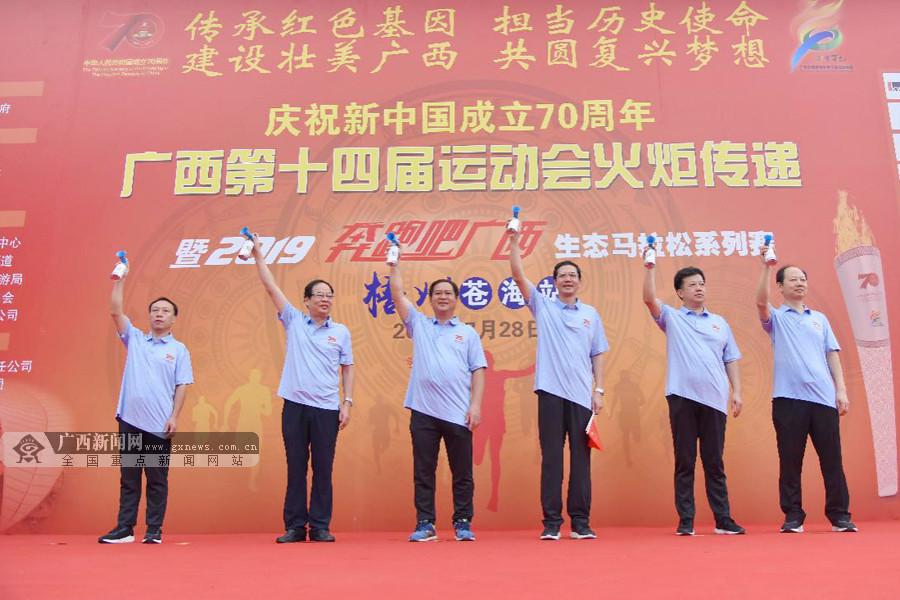 第十四届区运会首站火炬地面传递活动在梧州举行