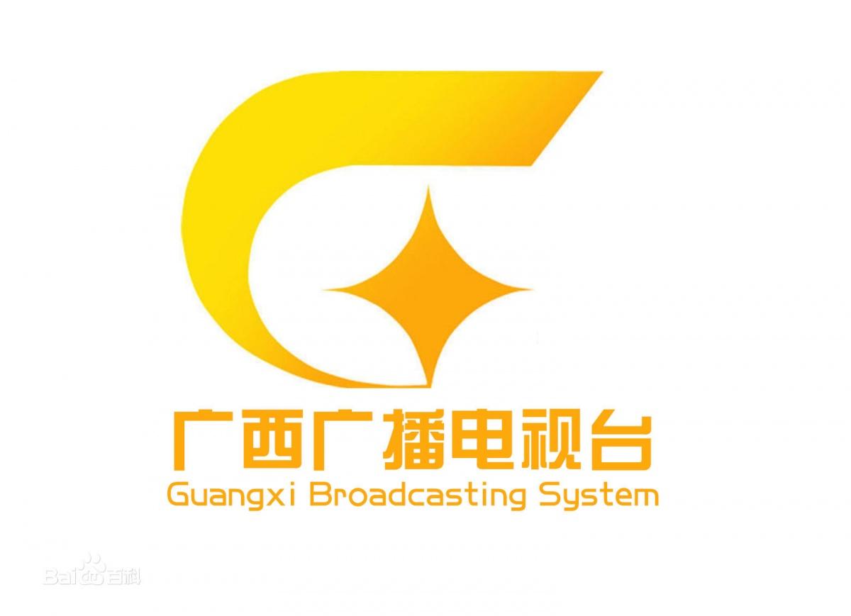 广西广播电视台