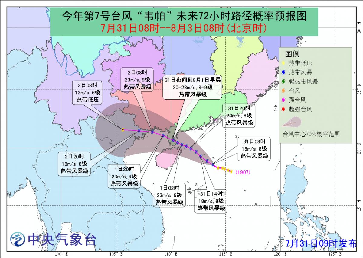 """7号台风""""韦帕""""已生成 未来几天将影响广西(图)"""