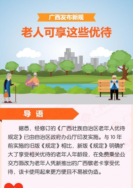 【桂刊】广西发布新规 老人可享这些优待