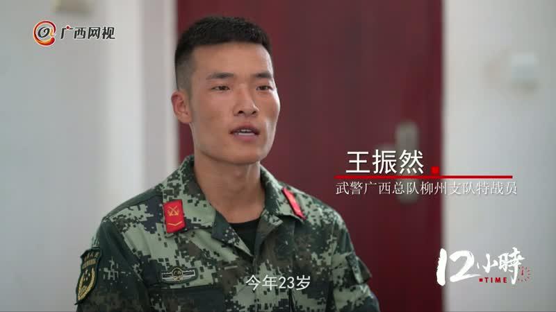 【12小时】柳州武警特战队员 把每次比武当做真正的战场 拼尽全力