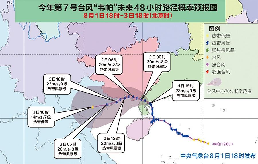 """8月2日焦点图:台风""""韦帕""""将进入广西"""