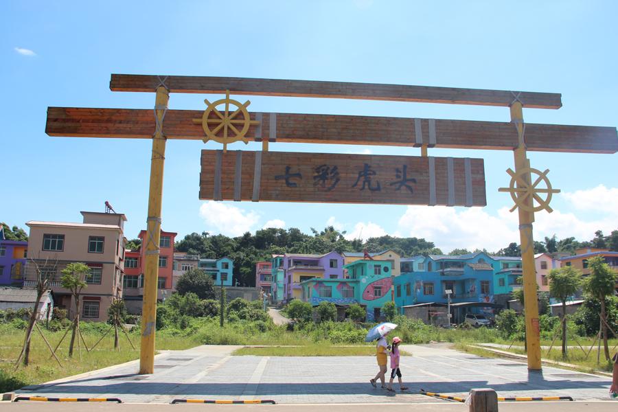 富川小渔村变成