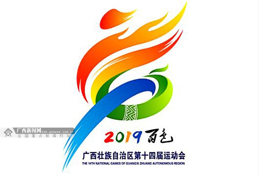 第14届区运会竞赛总日程出炉 设百色南宁两个赛区