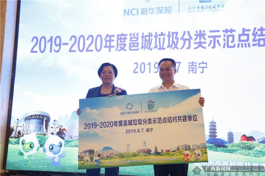 新华保险第十九届客户服务节(广西站)温暖献礼
