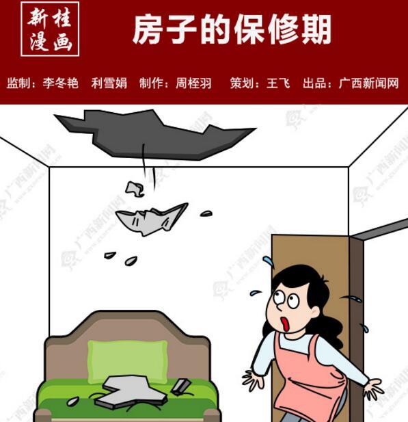 【新桂漫画】房子的保修期