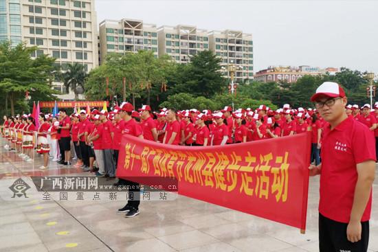 龙州县举办第11届广西体育节分会场活动启动仪式