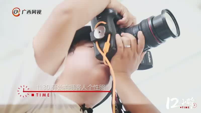 """【12小时】邕城人像摄影师""""从影""""12年 用镜头讲述爱情故事"""