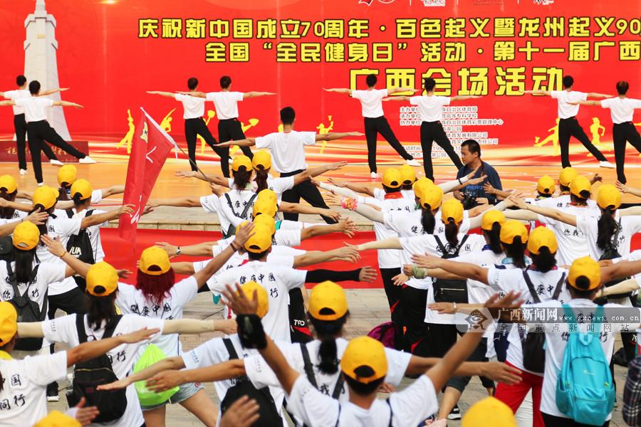 第11个全民健身日广西会场:700余市民环南湖健走