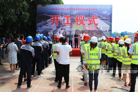 广西体育局江南训练基地场馆改扩建项目正式开工