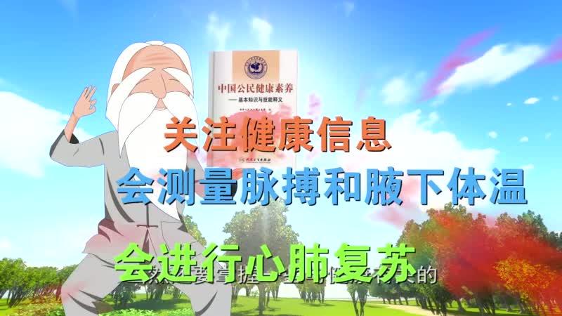 广西制作的健康素养66条推广公益广告